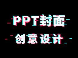 【PPT教程】PPT封面页做不好,快来看看封面页的创意设计教程吧!