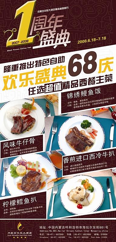 西餐厅开业周年图片