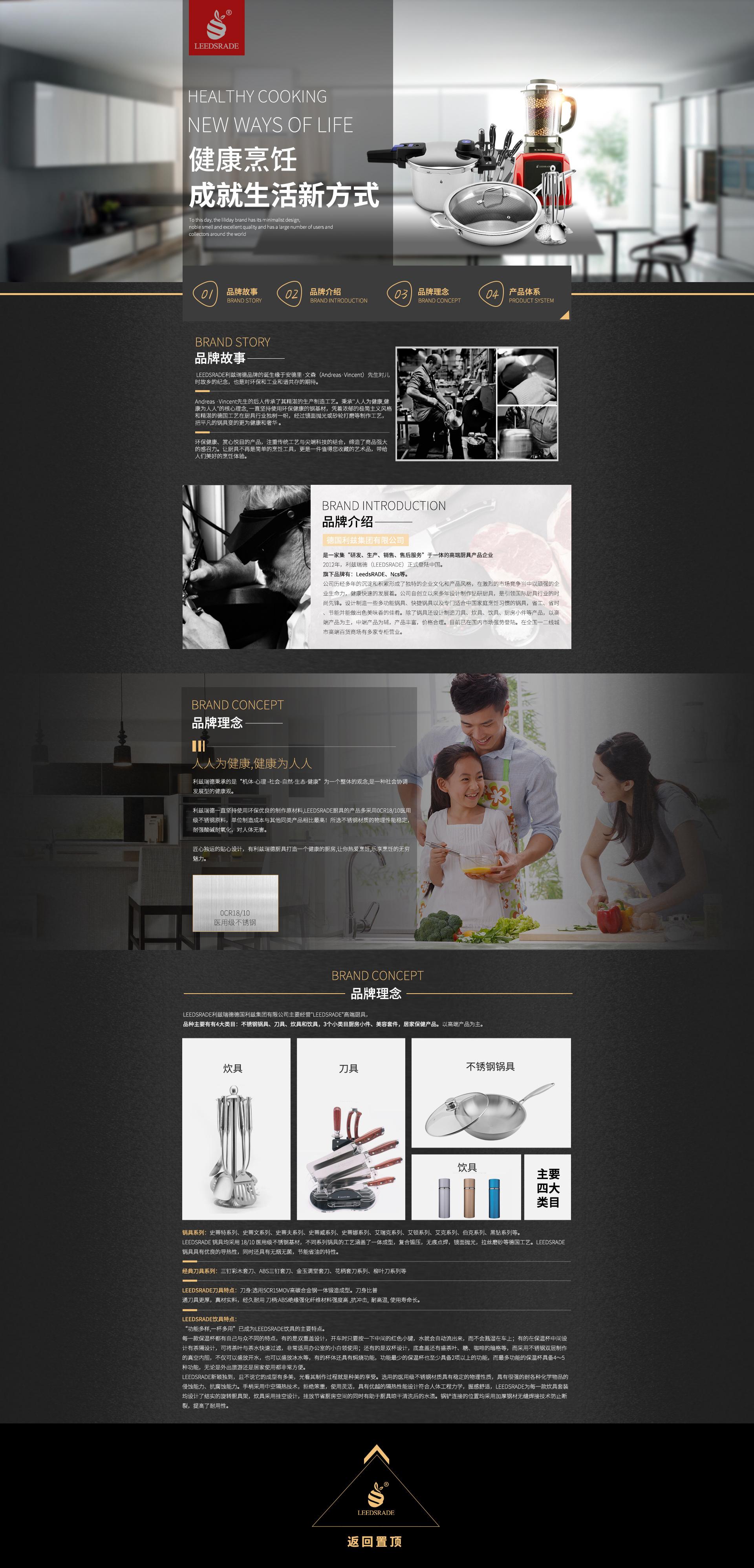厨具品牌故事 网页 电商 耶尼呀 - 原创作品 - 站酷图片