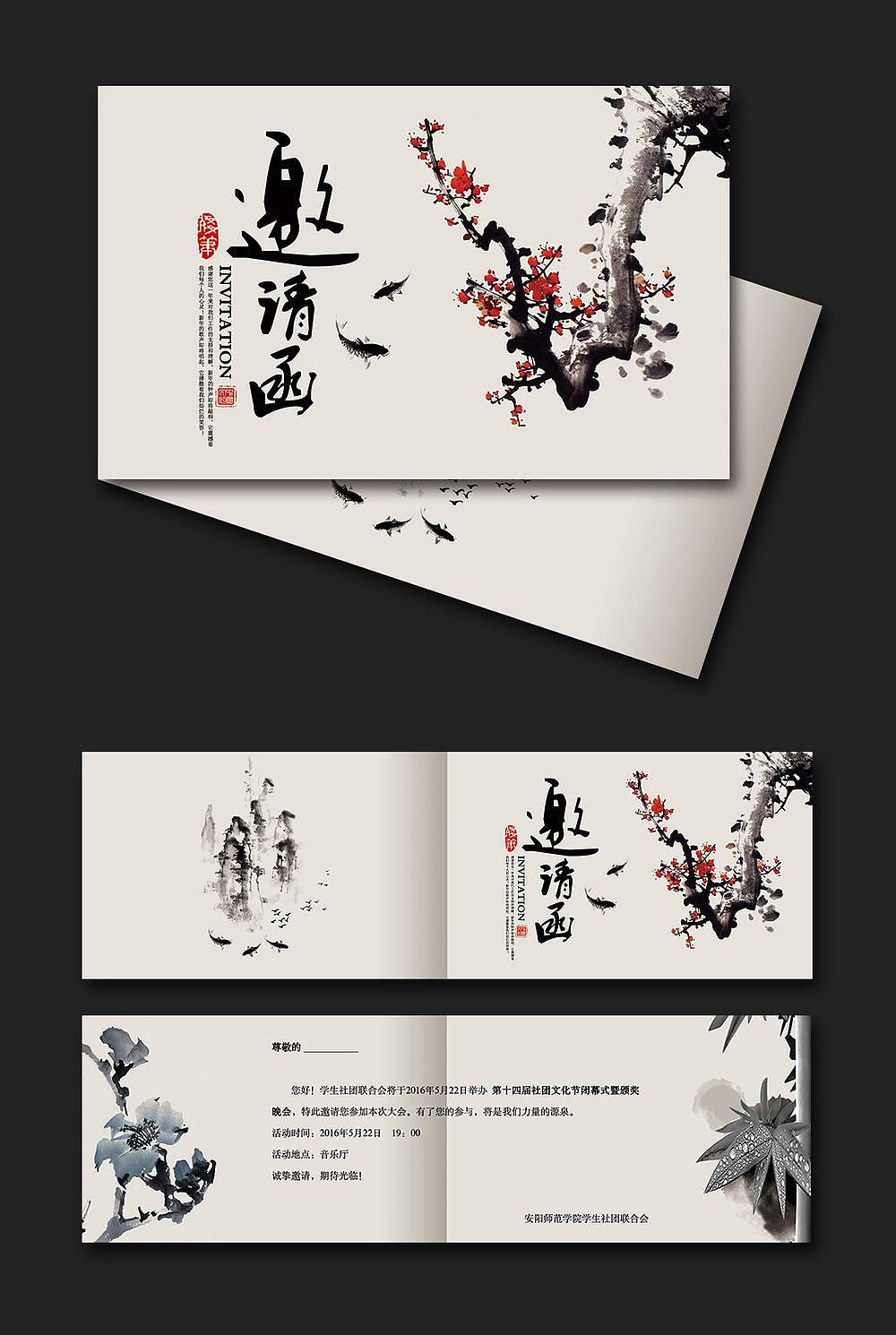 中国风水墨邀请函设计