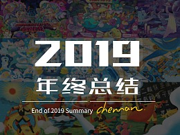 小楠2019年终总结