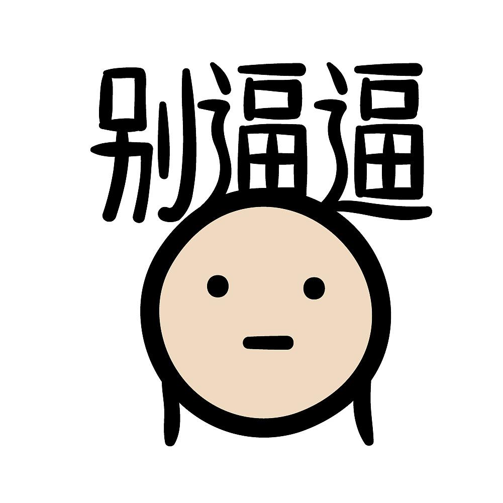 表情|喵魂的肉圆表情包-27