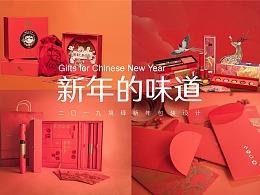 新年的味道—境绎新年包装设计