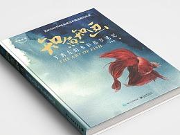 《知鱼知画-子青左的水彩私享笔记》图书设计