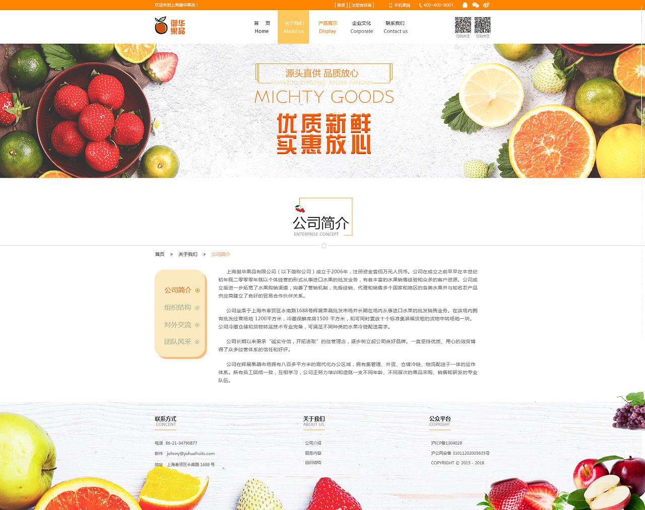 网页设计-水果企业网站图片