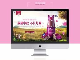 每日一练 --- 《化妆品 美妆》banner 天猫 淘宝 京东 电商 首屏