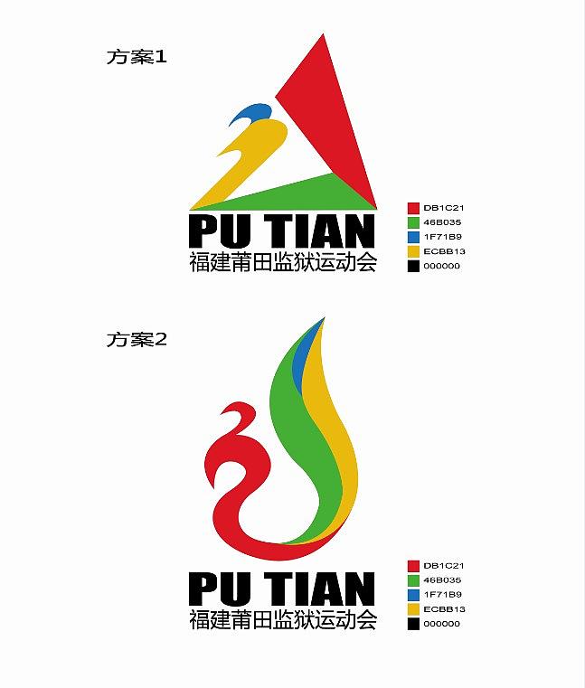 莆田监狱运动会会徽设计图片