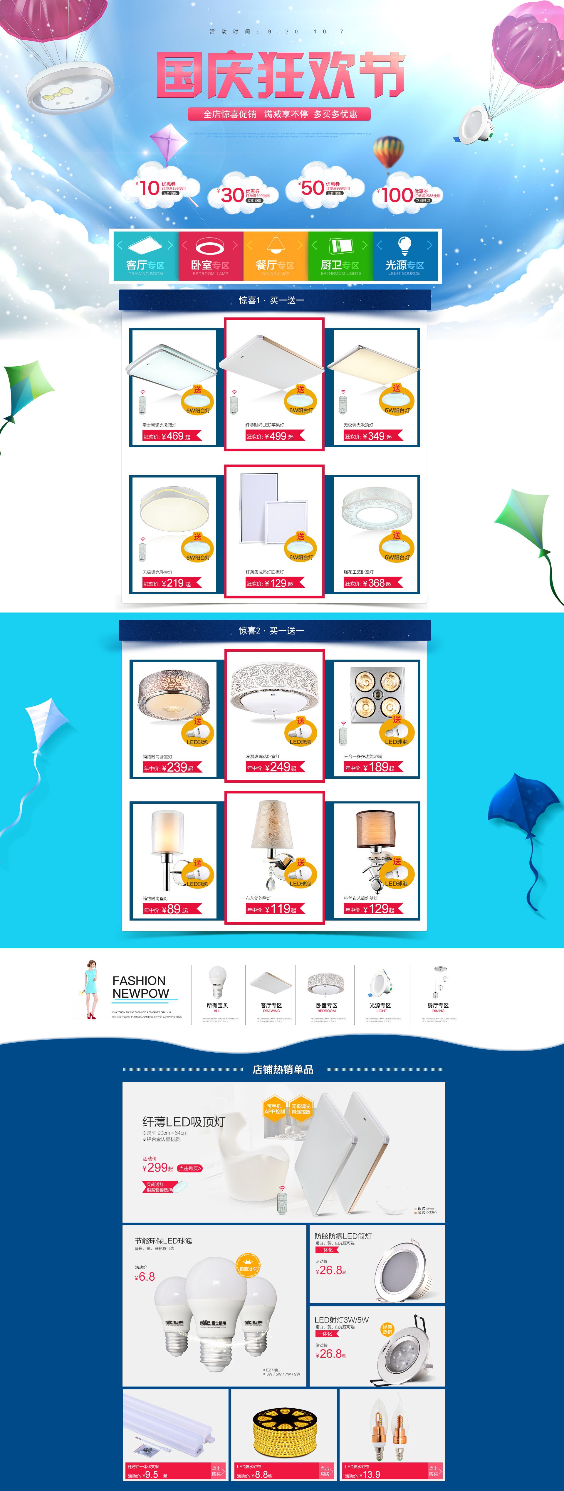 国庆狂欢节 促销海报 节日海报 灯具 首页促销 排版图片