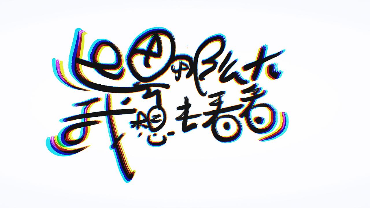 手绘字体版式设计(第三弹)