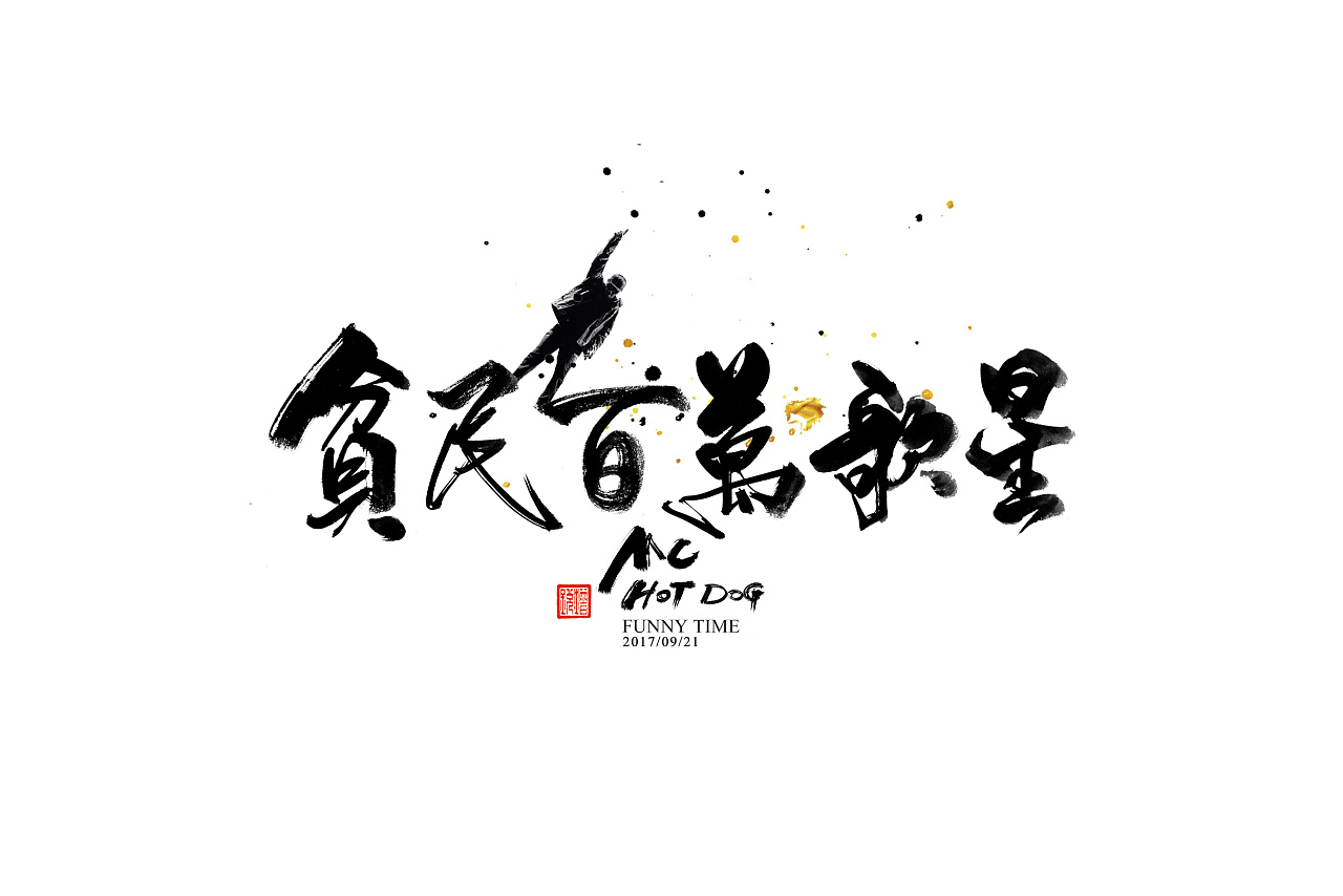 书法字体/mc hot dog热狗图片