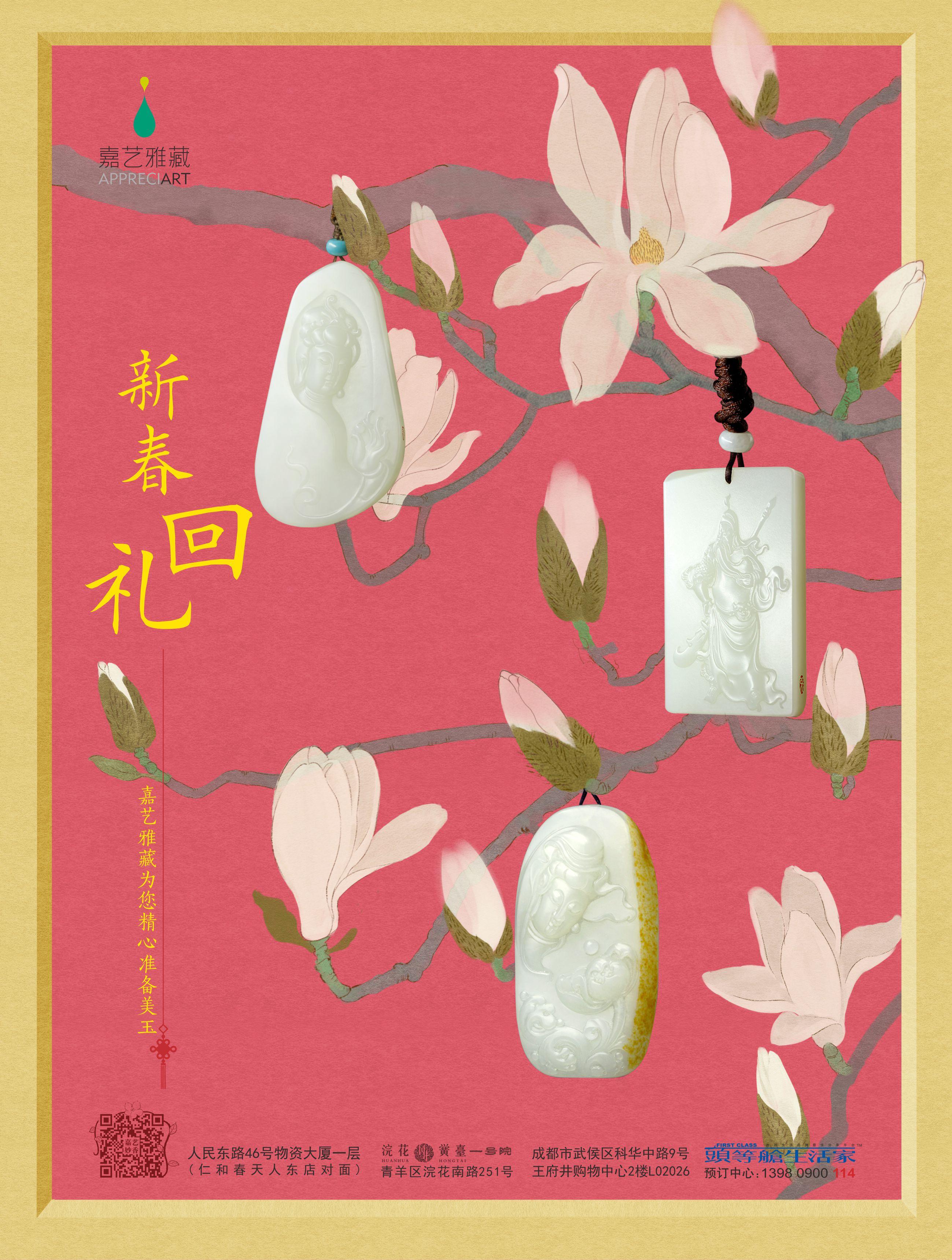 珠宝海报手绘杂志海报设计2