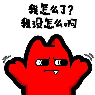 a08【魔鬼猫表情-我怎么了?图片