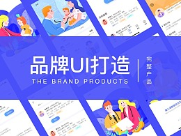品牌UI产品打造