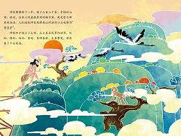 中国神话故事系列《神农尝百草》
