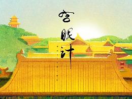 EYE是一道光 - 海昌年货节 H5动画美术