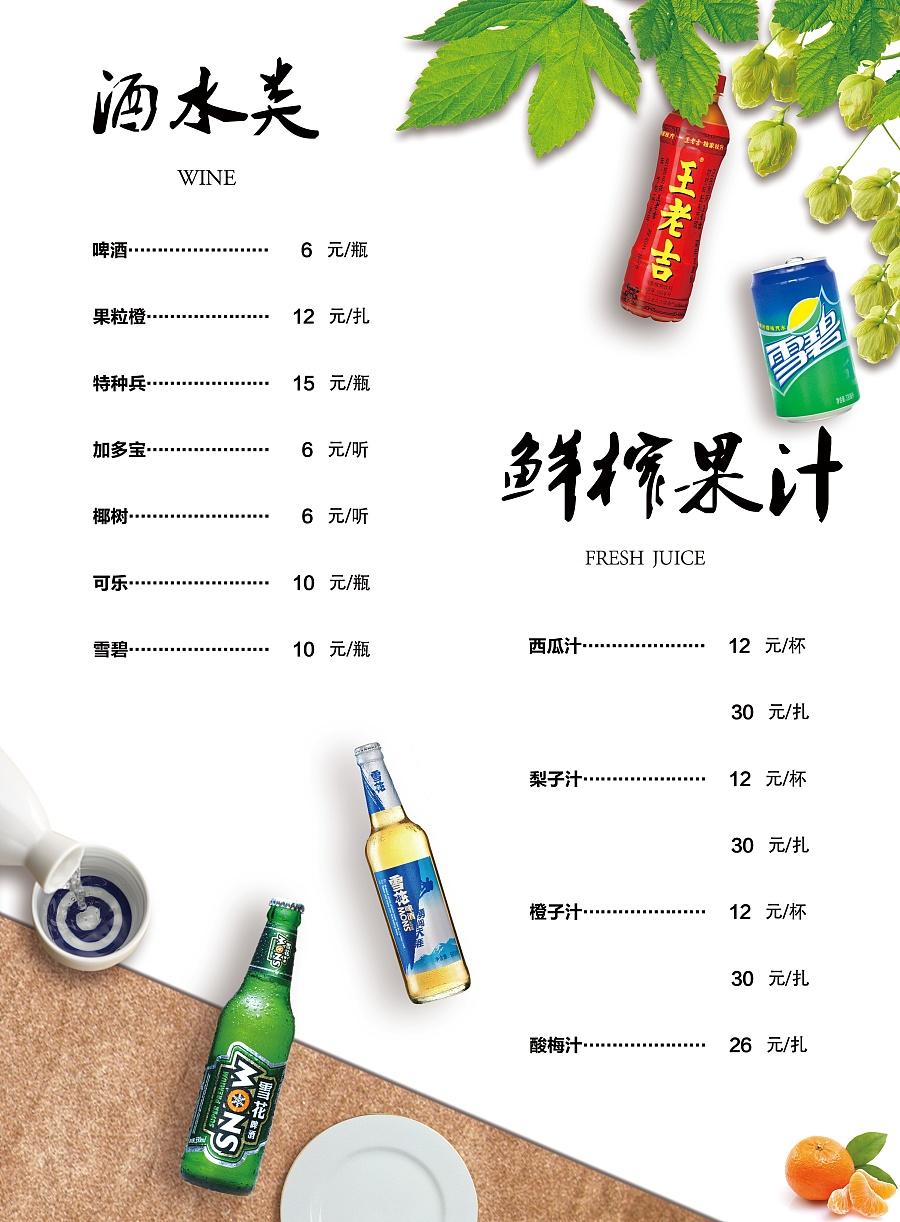 鸿记煌三汁焖锅菜单|书装/画册|平面|gr0430 - 原创