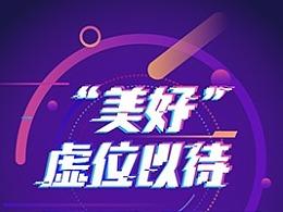 H5 | 浙江卫视×抖音:美好奇妙夜