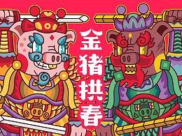 金猪拱春 · 新年快乐