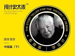 中国现代设计三大先行者
