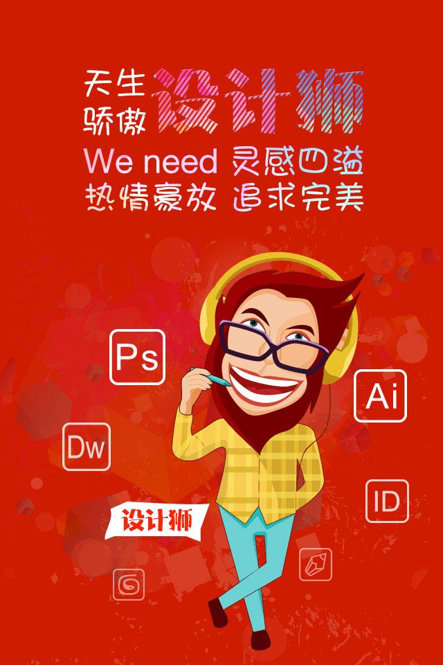 v平面H5|DM/宣传单/平面广告|平面|申振-原创设adobe软件平面设计哪些有图片