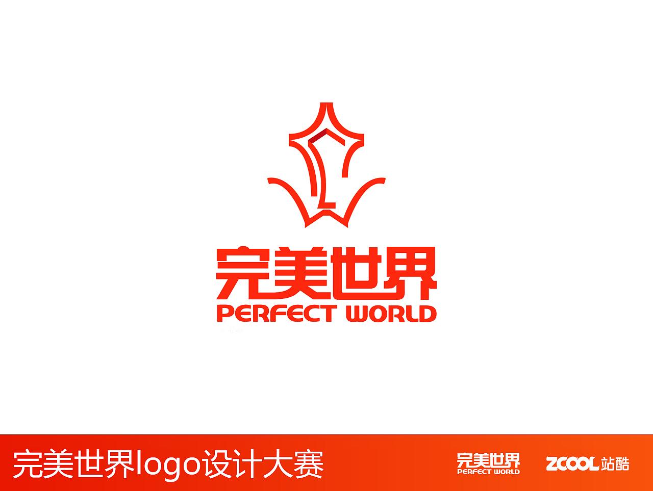 """""""完美世界""""logo设计大赛图片"""
