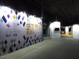 2017北京服装学院-艺工融合科技展