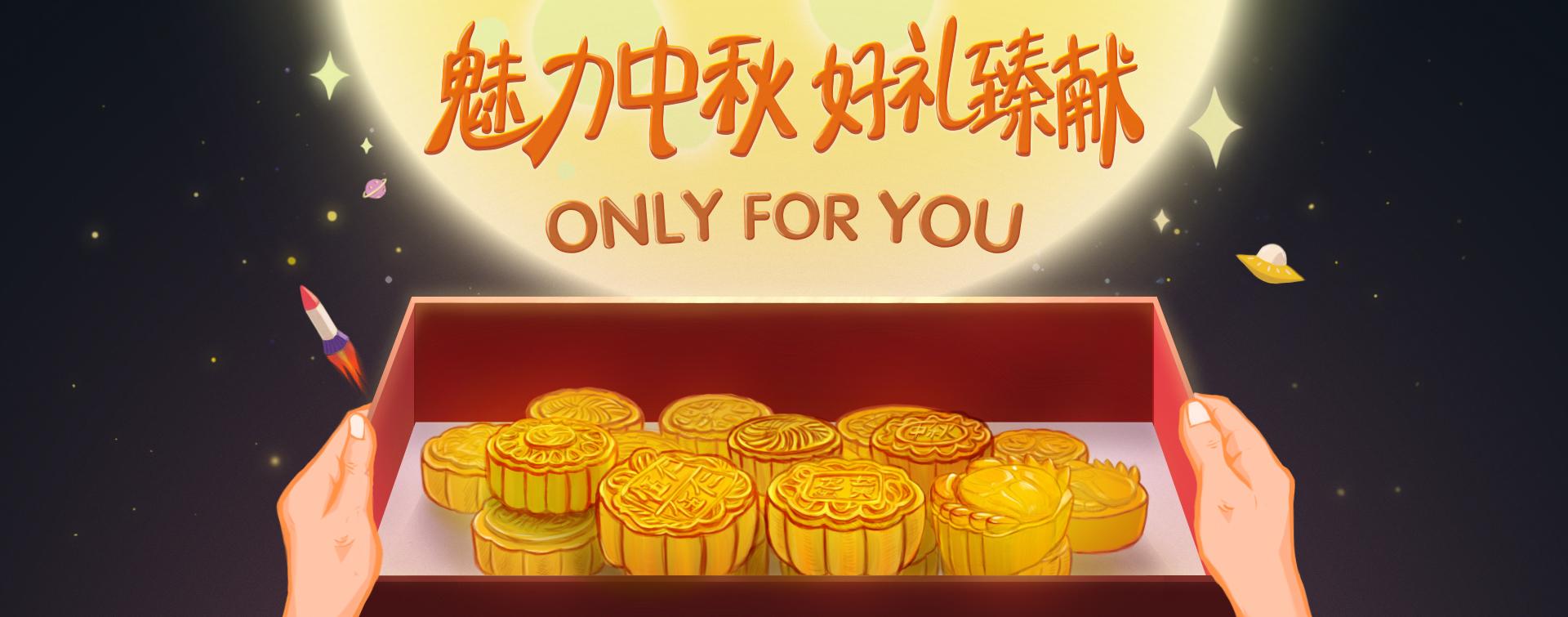 手绘中秋节月饼活动banner
