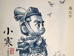 (演义秦风)中国节气——小寒