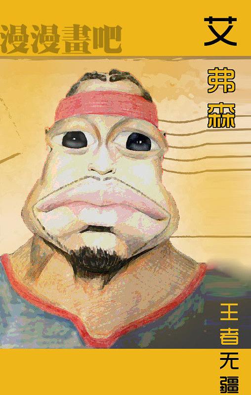2010年的画夸张漫画藤り河る漫画的图片