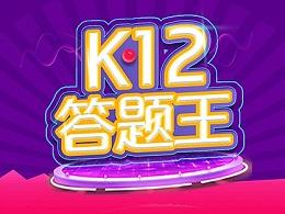 K12答题王小程序