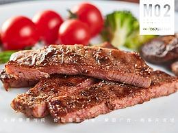 牛排创意场景拍摄MO2摩图广告