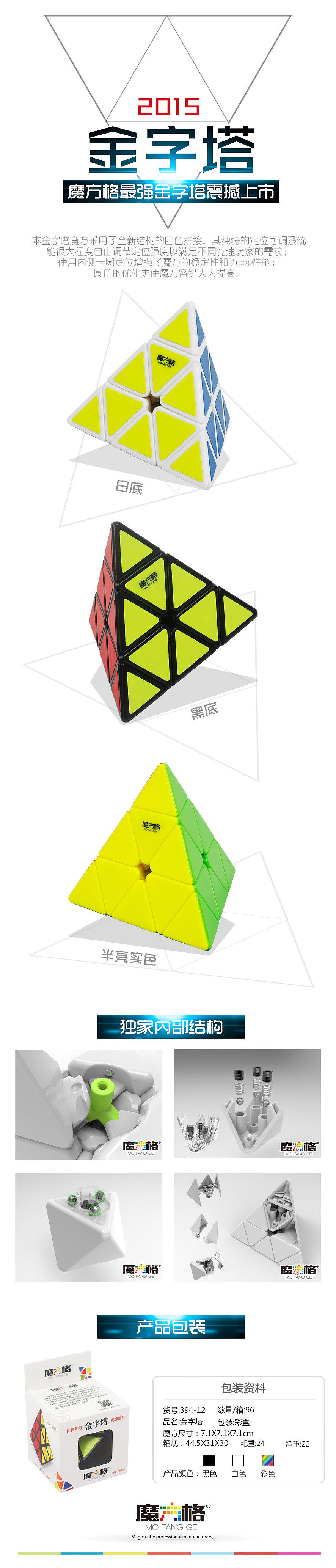 本金字塔魔方采用了全新结构的四色拼接,其独特的定位可调