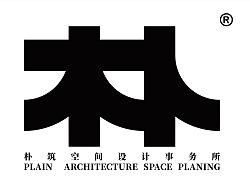 朴筑空间设计事务所PLAIN ARCHITECTURE