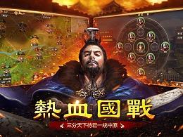 三国系列预览图设计(战火)
