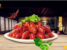 尚上煌小龙虾网页宣传设计
