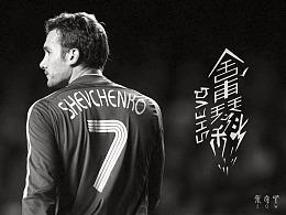 我最爱的足球运动员————舍甫琴科···字体设计