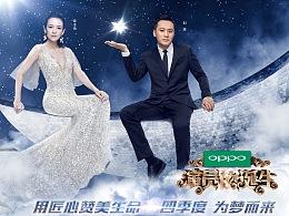《演员的诞生》浙江卫视综艺娱乐竞技节目海报-星月篇