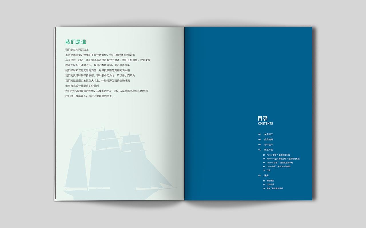 这是深圳研工科技产品温度验证系统的画册图片