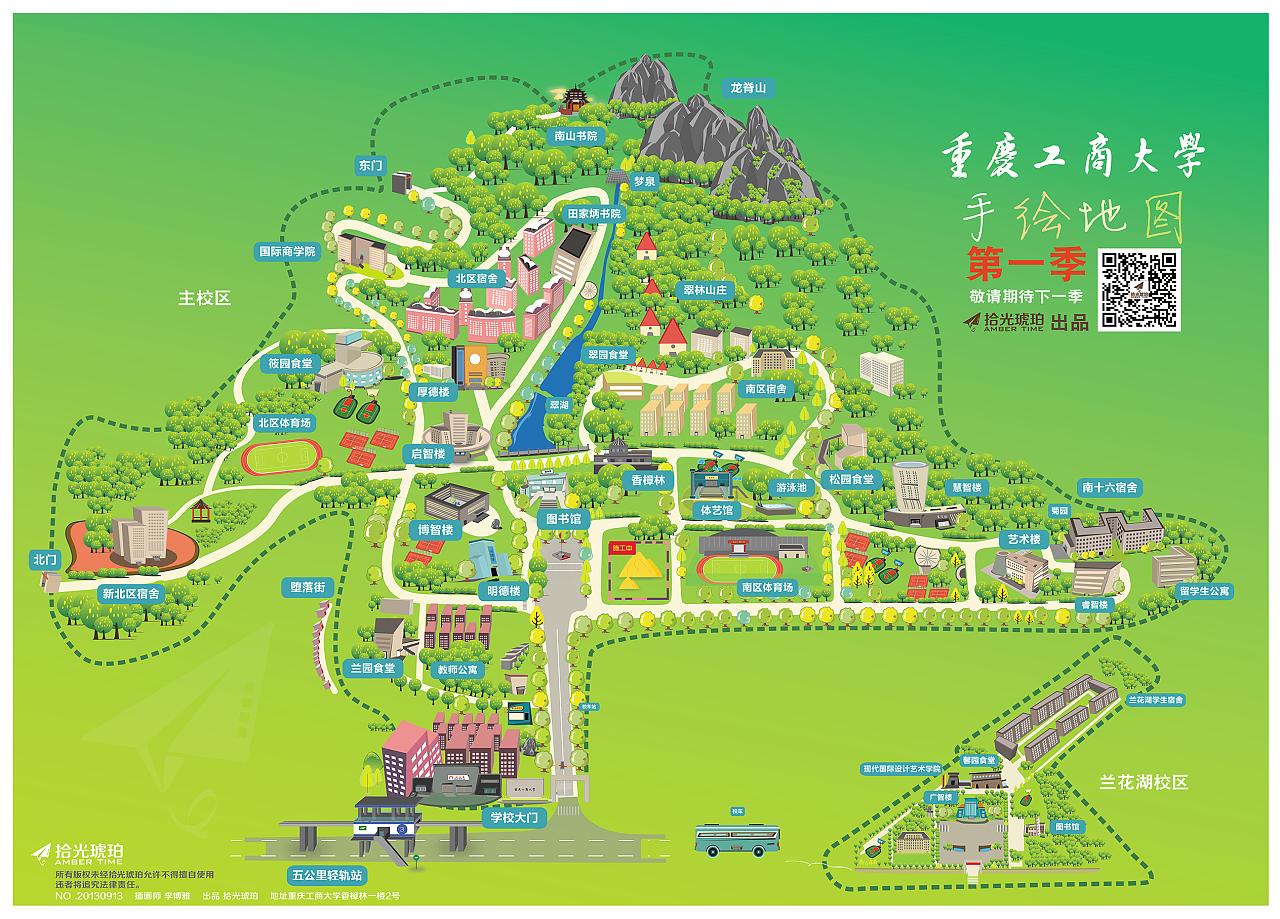 重庆工商大学 校园手绘地图