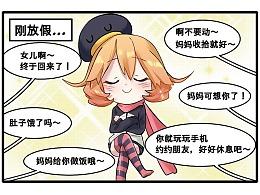 【每周更新】騰訊動漫《企鵝娘的日常》條漫
