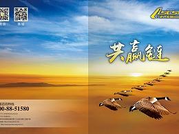 企业画册设计招商宣传册宣传品三折页产品宣传册设计