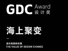 GDC Show 2019  在上海(社会场):海上聚变