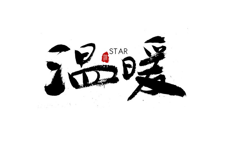 原创作品:书法字体logo设计图片