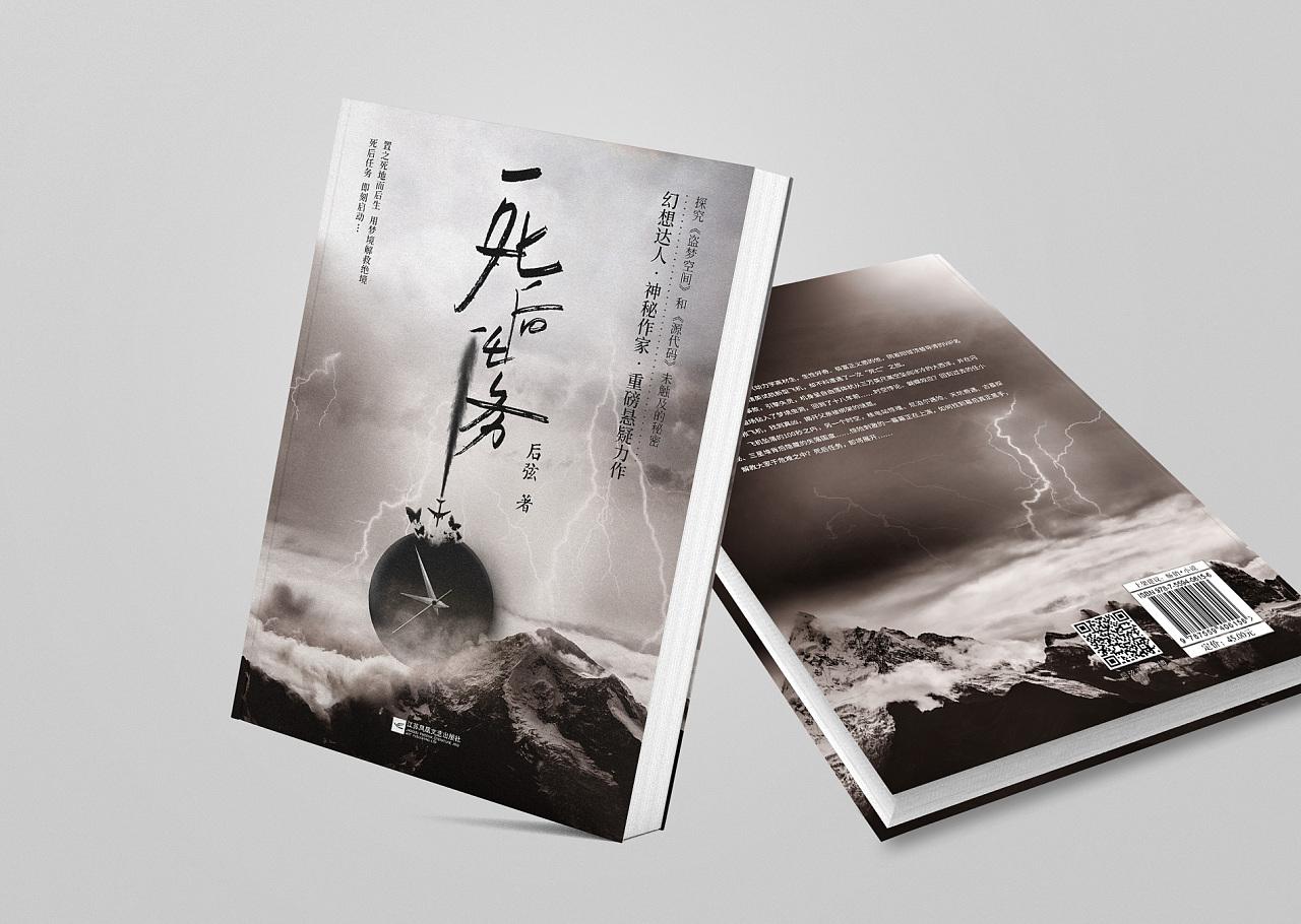 小说书籍封面_[死后任务 / 后弦] 悬疑小说书籍封面设计