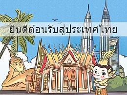 游记——漫游泰国(曼谷清迈)