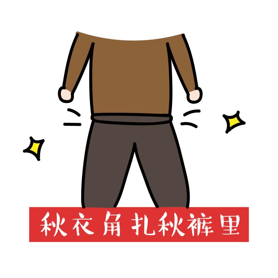 秋衣 角扎 秋裤里 ,秋裤角扎袜子里,是对冬天最基