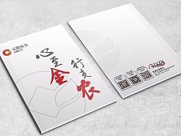 一希品牌设计-安徽农金银行画册宣传册设计