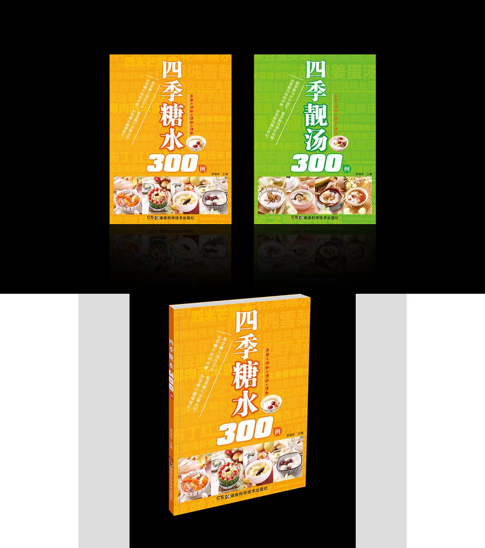 13年生活类书籍封面—美食篇(已商用)图片