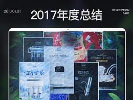 2017电商总结