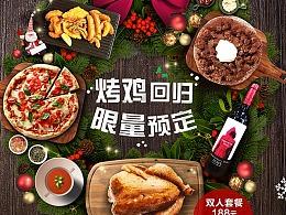 美食海报 手绘元素